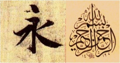 About Imperial College Calligraphy And Oriental Painting